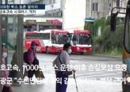 """""""1000원 버스에 1억 손해봤다"""" 고속버스사, 농어촌에 보상 요구"""