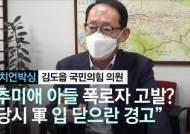 """[정치언박싱] 김도읍 """"秋아들 제보한 대령 고발, 軍 입닫으란 경고 날린것"""""""