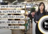 """[뉴스픽]문 대통령 """"권력기관 개혁 완결에 매진할 것"""""""