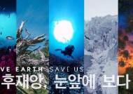 [영상]사라진 빙하·좀비 산불…기후재앙은 이미 시작됐다