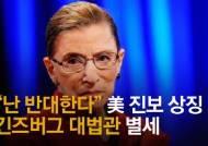 [글로벌 아이] 진보 긴즈버그의 보수 '베프'