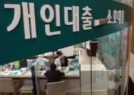 은행들, 전문직 신용대출 규제에 볼멘소리