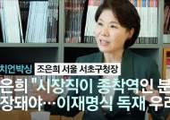 """유일 野서울구청장 조은희 """"지역화폐보니 이재명 독재 우려"""""""