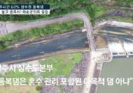 """화순군의회 """"동복댐 관리권 이양""""…광주시와 홍수 때마다 피해 갈등"""