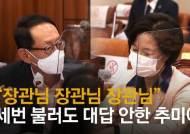 """""""장관님 장관님 장관님"""" 김도읍 세번 불러도 대답 안한 추미애"""