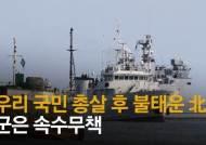 북, '해상 만행' 사흘째 침묵…코로나 19방역만 강조