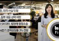 """[뉴스픽] 김정은 """"문 대통령·남녘 동포에 대단히 미안"""""""