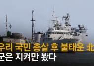 """우리국민 쐈는데 9·19 합의 위반 아니라는 軍 """"월경 규정 없다"""""""
