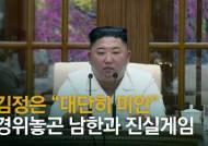 """국민 총살됐는데 """"김정은 생명존중""""…분노 부른 靑 친서공개 왜"""