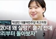 """[정치언박싱] 與최약점 꼬집은 24세 최고위원 """"청년들, 민주당 입에 불편"""""""