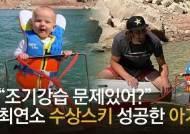 """[영상] """"조기교육 문제있어?"""" 6개월 아기 최연소 수상스키 성공"""