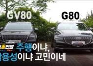 [Car리뷰천車만별]⑦ 주행성능 좋은 세단G80 살까, 가성비 높은 SUV GV80 살까