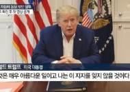 """트럼프 확진 알고도 유세 의혹…주치의 """"72시간전 진단했다"""""""