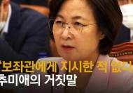 청탁 의혹 추미애는 무혐의, 전화받은 군인만 처벌받을 판