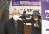 빅히트 청약 첫날, 8조원 몰려 '스몰히트'