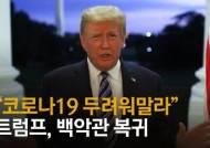 """""""中바이러스 이긴 무적 영웅"""" 글 공유하며 퇴원한 트럼프[영상]"""