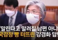 """北피살 직후 靑회의 열린지도 몰랐던 강경화 """"서훈에 항의했다"""""""