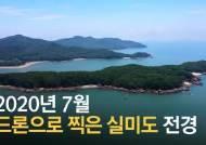 """[실미도 50년]""""탈출해 서울광장서 억울함 알리고 자폭하자"""""""