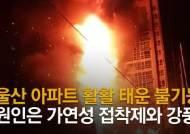 """울산 주상복합 화재 합동감식 미뤄…당국 """"먼저 안전시설 보강"""""""