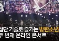 AR·XR 첨단기술 총동원…1억건 응원 쏟아진 BTS 온라인 콘서트