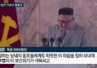 """野 """"고맙다며 울먹인 김정은 모습 연출…북한판 탁현민 있다"""""""