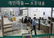 은행의 변심…4분기엔 가계신용·중소기업 대출마저 조인다