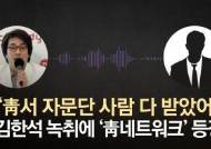 """[단독]""""이분이 라임 막았다"""" 김한석 녹취 등장한 '靑네트워크'"""