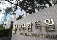 """""""집안 단속부터 해라""""…옵티머스 의혹에 만신창이 된 금감원"""