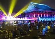35m 공중에 매달린 심청…빛으로 물들인 궁궐 환상 쇼