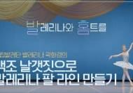 """""""안해본 군무 없어...'지나가는 여자' 역할도 행복"""" 발레리나 곽화경"""