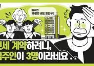 4.2억 빚 끼고 7.3억 집산다…20·30대 서울 집주인 분석해보니