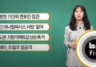 [뉴스픽]라임 김봉현, 161일 수감 중 193회 변호인 접견했다