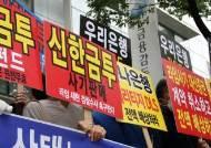 '환매 중단' 사모펀드 6조원…모두 규제 완화 후 발생했다