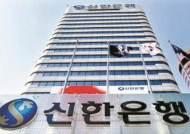 '금융권 첫 분기배당' 카드에도 고전하는 신한지주 주가