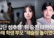 """집단 성추행 뒤 숨진 태한이 보고도 """"레슬링""""이라 한 부모"""