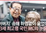 """[단독]꿈꾸는 93세 송해 """"난 맨날 청춘, 드라마도 해보고 싶어"""""""