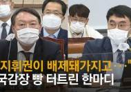 """""""윤석열, 공부 하나도 안해왔다"""" 국감장 빵 터트린 김남국 뒤끝"""
