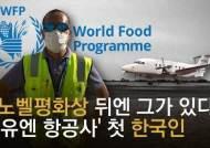 노벨평화상 뒤엔 한국인 있다? '두번째 군 생활' 그의 사연