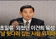 """한국비료 입찰 300억 더 써 혼날 각오했는데 """"신경쓰지 마라"""""""