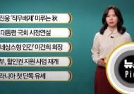 [뉴스픽] 정진웅 독직폭행 혐의로 기소됐지만 '직무배제' 미루는 추미애