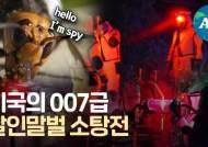 [영상] 韓 '살인말벌' 건너왔다···공포빠진 美 007 뺨치는 소탕전