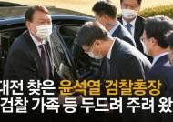 """대전 찾은 윤석열, 100명 마중…""""검찰가족 등 두드려주려 왔다"""" [영상]"""