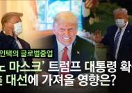 [영상] '노 마스크' 트럼프 대통령 확진, 美 대선에 가져올 영향은?