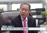 """""""김종인 퇴진"""" 날 선 홍준표에···원희룡 """"비대위 흔들지 말라"""""""