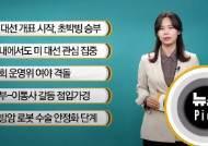 [뉴스픽] 미 대선 개표 시작, 초박빙 승부