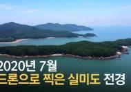 """[실미도 50년] """"서울 가서 억울함 알리고 자폭"""" 분노 폭발시킨 그날의 소주"""