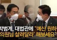 """김근식 """"박범계의 '살려달라' 막말 최고봉, 심리적 문제있나"""""""