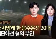 음주사고뒤 사라졌다 돌아온 20대…뺑소니 가를 '의문의 14분'