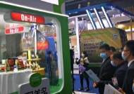 [CMG중국통신]中 역대 최대규모 국제수입박람회 개최, 온라인 라이브 방송으로 현지 소비자 공략
