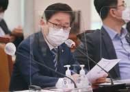 """""""박범계 '살려달라 해보라'던 그 예산, 법원행정처가 거부했다"""""""